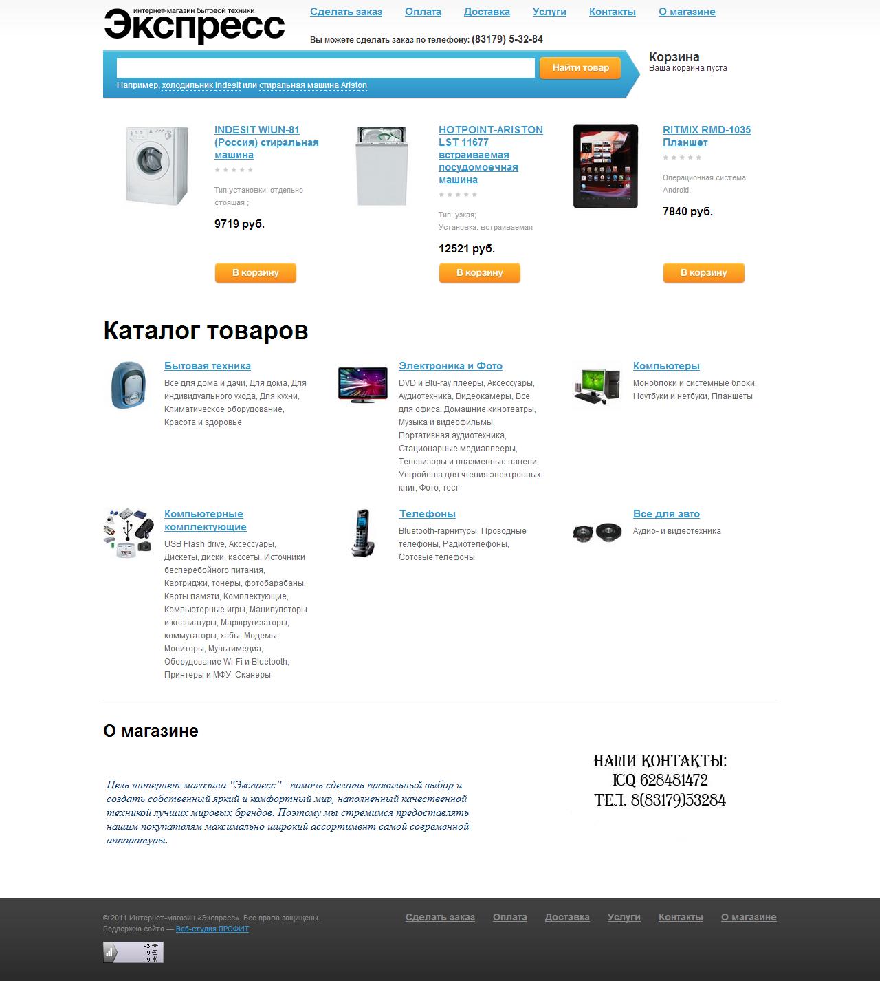 Фокс Днр Интернет Магазин Бытовой Техники
